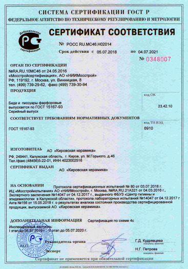 Скачать сертификат на биде и писсуары фарфоровые