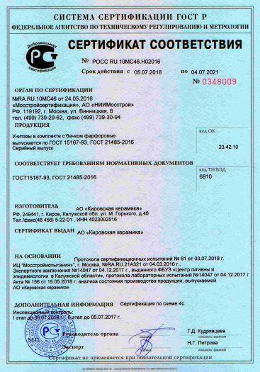 Скачать сертификат на унитазы в комплекте с бачком фарфоровые