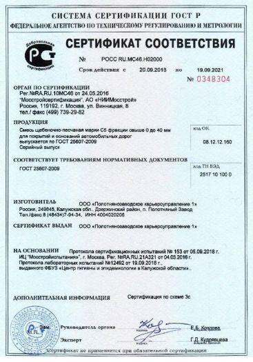 Скачать сертификат на смесь щебеночно-песчаная марки С5 фракции свыше 0 до 40 мм для покрытий и оснований автомобильных дорог