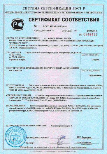 Скачать сертификат на трубы стальные водогазопроводные, типоразмеры от Ду 10 мм до Ду 150 мм