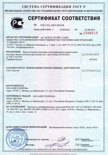 Скачать сертификат на люки смотровых колодцев и дождеприемники ливнесточных колодцев