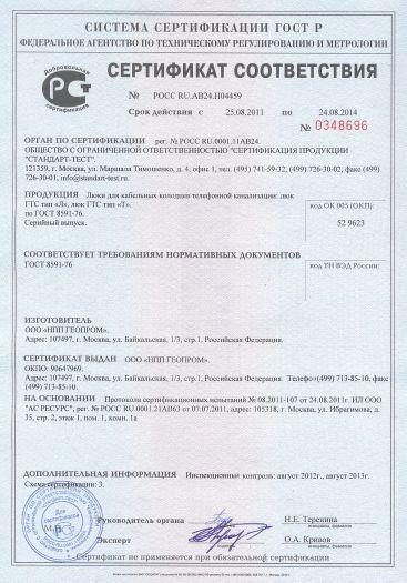 Скачать сертификат на люки для кабельных колодцев телефонной канализации: люк ГТС тип «Л», люк ГТС тип «Т»
