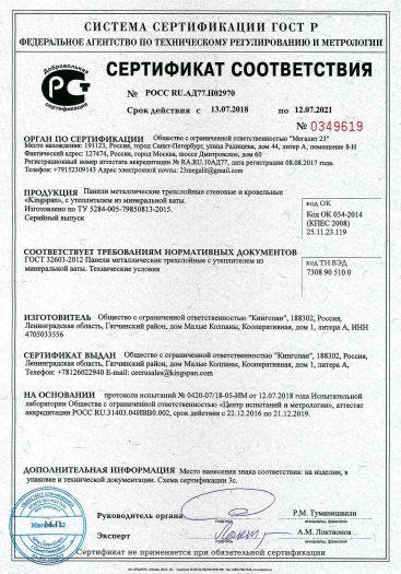 Скачать сертификат на панели металлические трехслойные стеновые и кровельные «Kingspan»