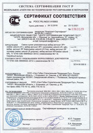 Скачать сертификат на смеси сухие шпаклевочные вебер.ветонит ЛР+, ЛР, КР