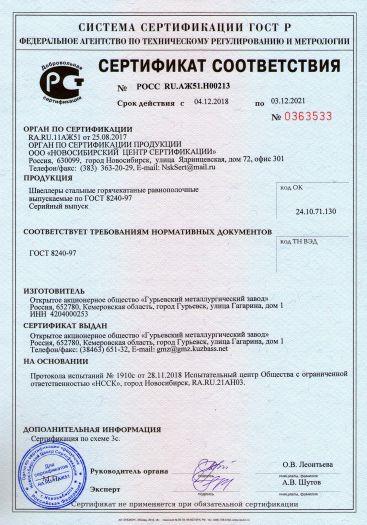 Скачать сертификат на швеллеры стальные горячекатаные равнополочные