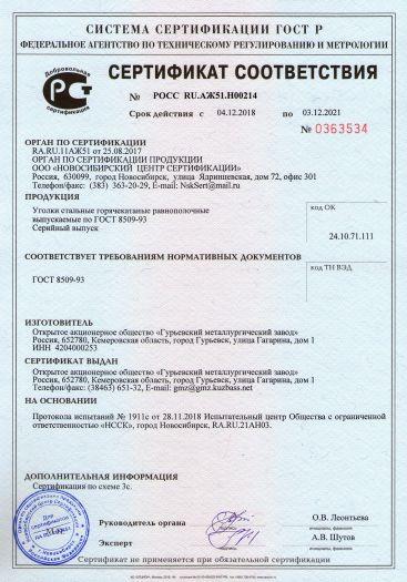 Скачать сертификат на уголки стальные горячекатаные равнополочные
