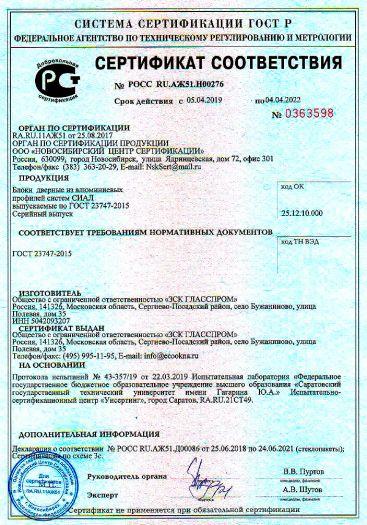 Скачать сертификат на блоки дверные из алюминиевых профилей систем СИАЛ