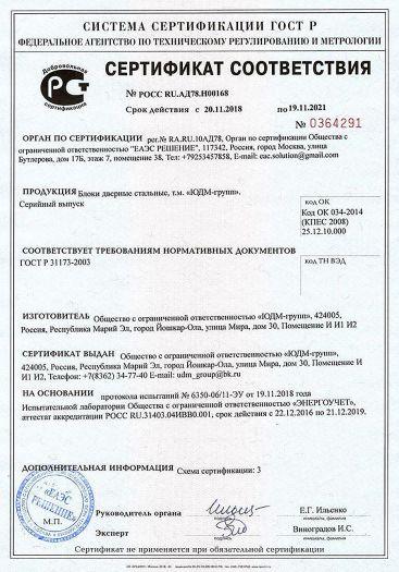 Скачать сертификат на блоки дверные стальные, т. м. «ЮДМ-групп»