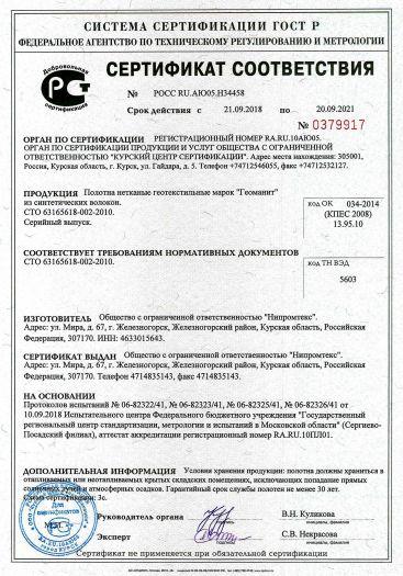 Скачать сертификат на полотна нетканые геотекстильные марок «Геоманит» из синтетических волокон