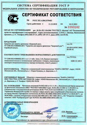 Скачать сертификат на средство для защиты древесины «Здоровый дом»