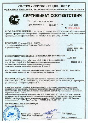 Скачать сертификат на грунтовки ГФ-021 ЛАКРА