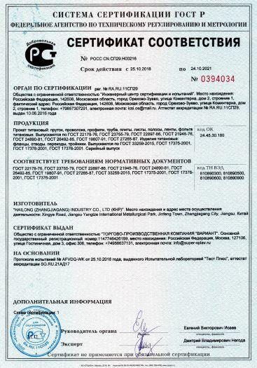 Скачать сертификат на прокат титановый: пруток, проволока, профили, труба, плиты, листы, полосы, ленты, фольга титановые. Изделия титановые: фланцы, отводы, переходы, тройники