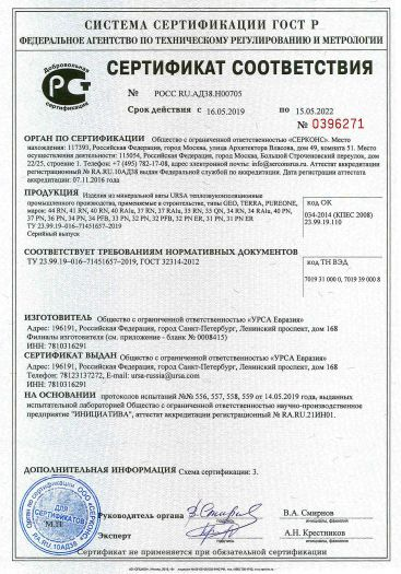 Скачать сертификат на изделия из минеральной ваты URSA теплозвукоизоляционные, применяемые в строительстве, типы GEO, TERRA, PUREONE