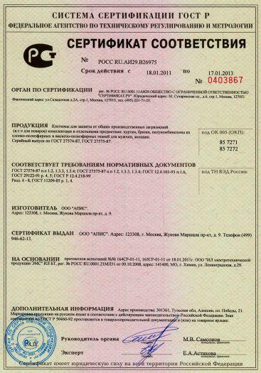 Скачать сертификат на костюмы для защиты от общих производственных загрязнений (в т. ч. для поваров) комплектами и отдельными предметами: куртки, брюки, полукомбинезоны для мужчин, женщин