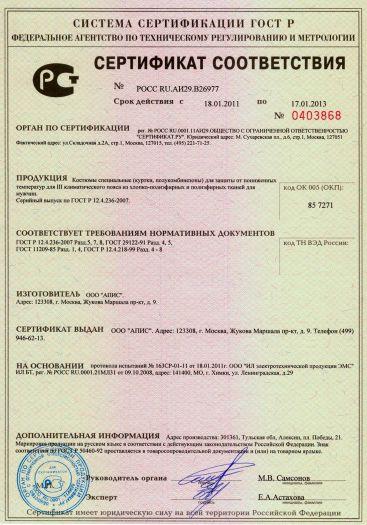 Скачать сертификат на костюмы специальные (куртки, полукомбинезоны) для защиты от пониженных температур для III климатического пояса из хлопко-полиэфирных и полиэфирных тканей для мужчин
