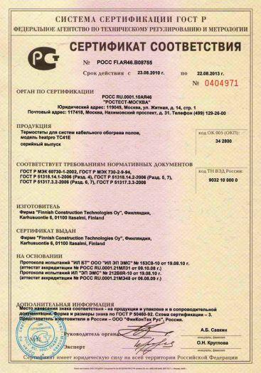 Скачать сертификат на термостаты для систем кабельного обогрева полов, модель heatpro ТС41Е