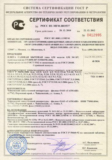Скачать сертификат на плита газовая бытовая типа GM модели GM 341 107