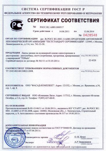 Скачать сертификат на ленты липкие на полимерной основе односторонние и двусторонние: дихтунгбанд, скотч (коричневая, прозрачная, армированная) с маркировкой «TDStels»