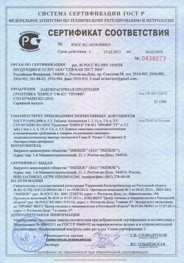 Скачать сертификат на лакокрасочная продукция грунтовка «EMPILS» ГФ-021 «ПРОФИ»