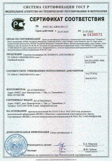 Скачать сертификат на геосетки полимерные ПС ПОЛИСЕТ, СПП ПОЛИСЕТ