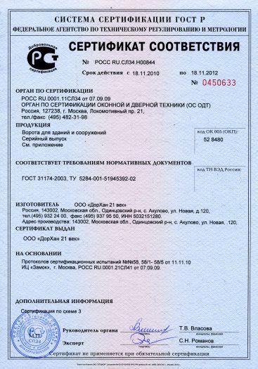 Скачать сертификат на ворота для зданий и сооружений