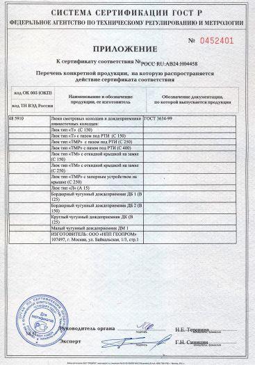 Скачать приложение к сертификату на люки смотровых колодцев и дождеприемники ливнесточных колодцев