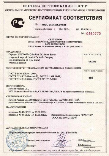 Скачать сертификат на серверы HP/COMPAQ Proliant DL Series Server с торговой маркой Hewlett Packard / Compaq