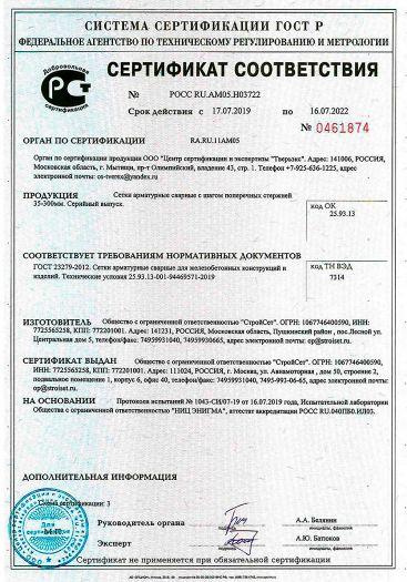 Скачать сертификат на сетки арматурные сварные с шагом поперечных стержней 35-300 мм