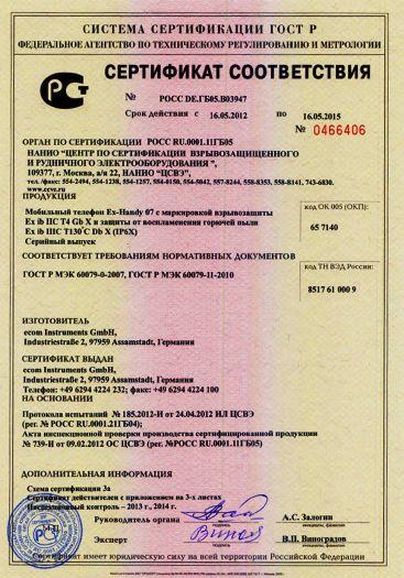 Скачать сертификат на мобильный телефон Ex-Handy 07