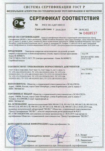 Скачать сертификат на электроды покрытые металлические для ручной дуговой сварки углеродистых и низколегированных сталей
