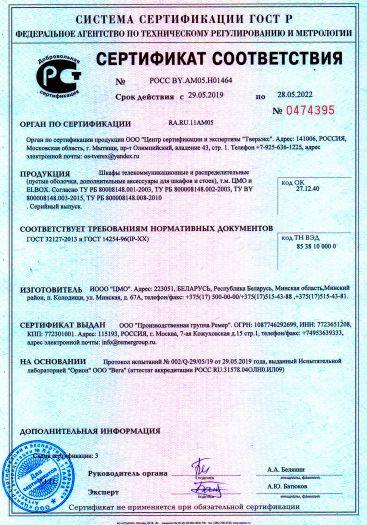 Скачать сертификат на шкафы телекоммуникационные и распределительные (пустые оболочки, дополнительные аксессуары для шкафов и стоек), т. м. ЦМО и ELBOX