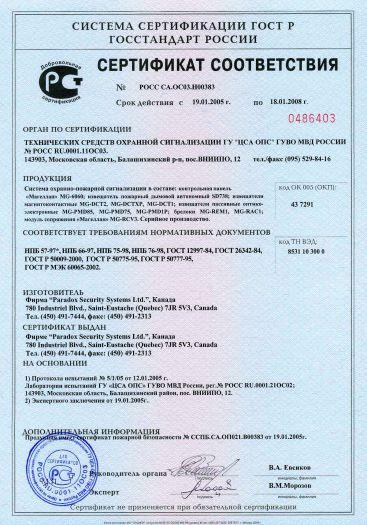 Скачать сертификат на система охранно-пожарной сигнализации в составе: контрольная панель «Магеллан» MG-6060; извещатель пожарный дымовой автономный SD738; извещатели магнитоконтактные MG-DCT2, MG-DCTXP, MG-DCT1; извещатели пассивные оптикоэлектронные MG-PMD85, MG-PMD75, MG-PMD1P; брелоки MG-REM1, MG-RAC1; модуль сопряжения «Магеллан» MG-RCV3