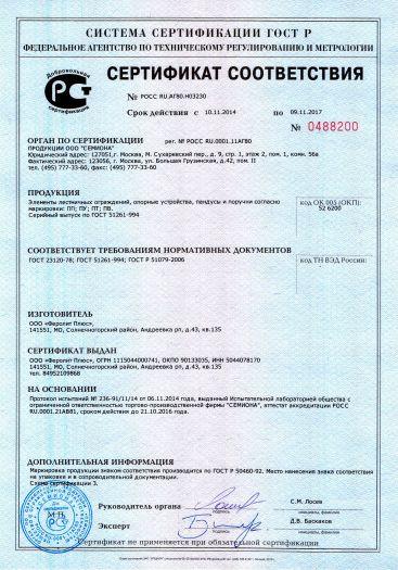 Скачать сертификат на элементы лестничных ограждений, опорные устройства, пандусы и поручни ПП, ПУ, ПТ, ПВ