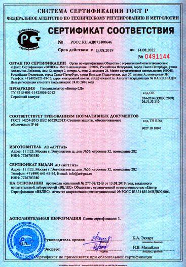 Скачать сертификат на газоанализатор «Бинар-2Д»