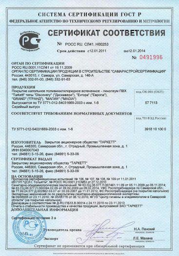Скачать сертификат на покрытие напольное поливинилхлоридное вспененное — линолеум ПВХ «Tarkett» типы «Discovery» («Дискавери»), «Evropa» («Европа»), «GRAND» («ГРАНД»), «МАГИЯ» («MAGIA»)