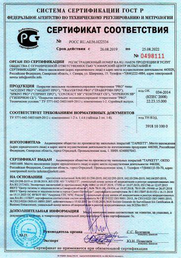 Скачать сертификат на покрытие напольное поливинилхлоридное гетерогенное «PRO» типы: «ACCZENT PRO» («АКЦЕНТ ПРО»), «TRAVERTINE PRO» («ТРАВЕРТИН ПРО»), «SPRINT PRO» («СПРИНТ ПРО»), «CONTRACT SB» («КОНТРАКТ СБ»), «HYPERION SB» (ГИПЕРИОН СБ»)