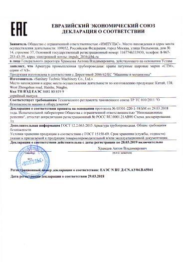Скачать сертификат на арматура промышленная трубопроводная: краны латунные шаровые марки «СТМ», серии «ГАЗ»
