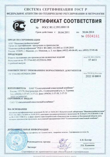 Скачать сертификат на известь кальциевая для производства силикатных изделий