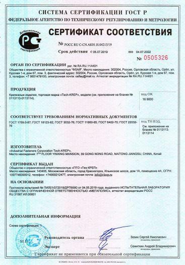 Скачать сертификат на крепежные изделия, торговая марка «Tech-KREP»