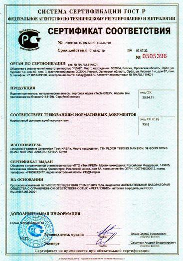 Скачать сертификат на изделия крепежные: металлические анкеры, торговая марка «Tech-KREP»