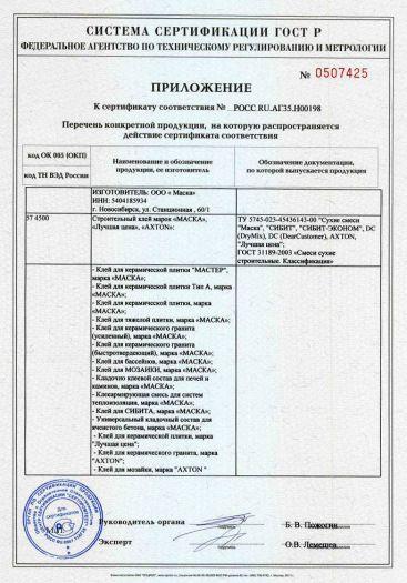 Скачать приложение к сертификату на строительный клей марок «МАСКА», «Лучшая цена», «AXTON»