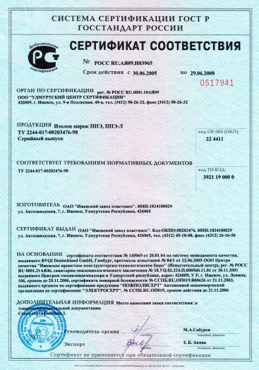 Скачать сертификат на изолон марок ППЭ, ППЭ-Л