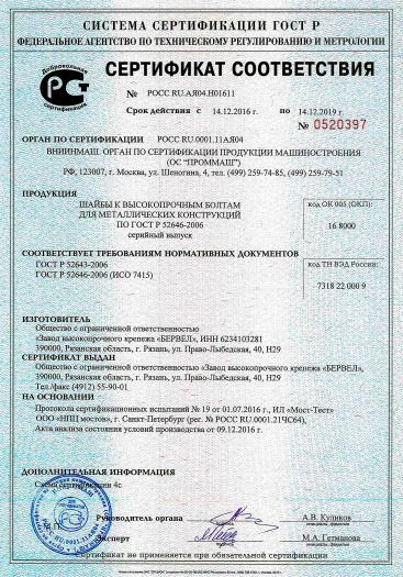 Скачать сертификат на шайбы к высокопрочным болтам для металлических конструкций