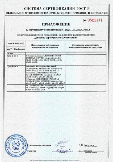 Скачать приложение к сертификату на заклепки т.м. «SRC»