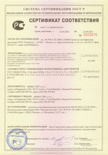 Скачать сертификат на котлы отопительные водогрейные газовые настенные марки «MORA-ТОР» типа 5106-5117, PROXIMA, SIRIUS, TITAN, METEOR и METEOR PLUS