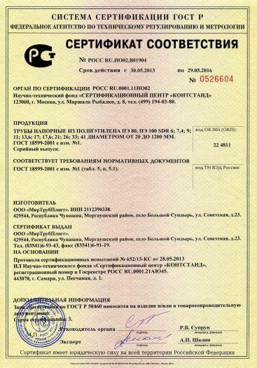 Скачать сертификат на трубы напорные из полиэтилена ПЭ 80, ПЭ 100 SDR 6; 7,4; 9; 11; 13,6; 17; 17,6; 21; 26; 33; 41 диаметром от 20 до 1200 мм