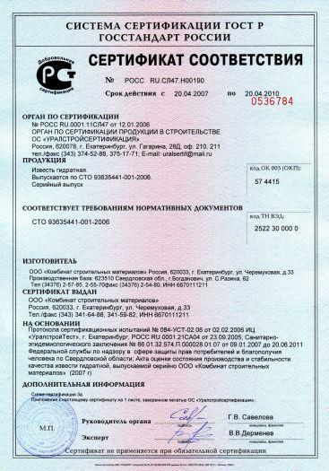 Скачать сертификат на известь гидратная