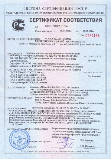 Скачать сертификат на приборы для измерения артериального давления и/или частоты пульса цифровые,  модели: WS-520, WS-720, DS-137, DS-186, DS-1862, DM-3000, WT-20 с манжетами