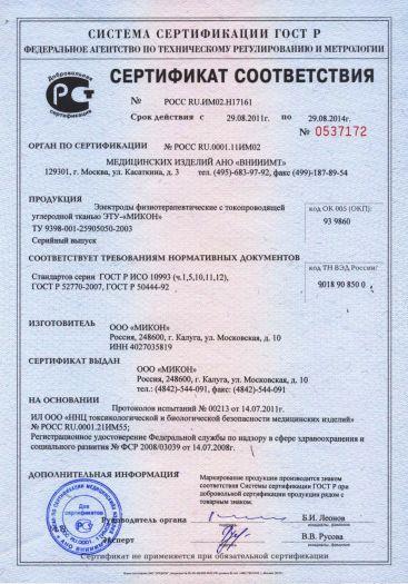 Скачать сертификат на электроды физиотерапевтические с токопроводящей углеродной тканью ЭТУ-«МИКОН»