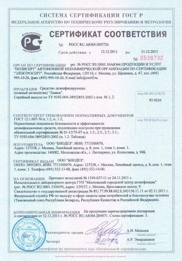 Скачать сертификат на средство дезинфицирующее (кожный антисептик) «Лижен»